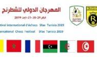 صفاقس تستضيف المهرجان الدولي للشطرنج في نهاية شهر اوت
