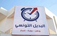 حزب البديل ينطلق في تركيز مقراته في دائرة نابل 2