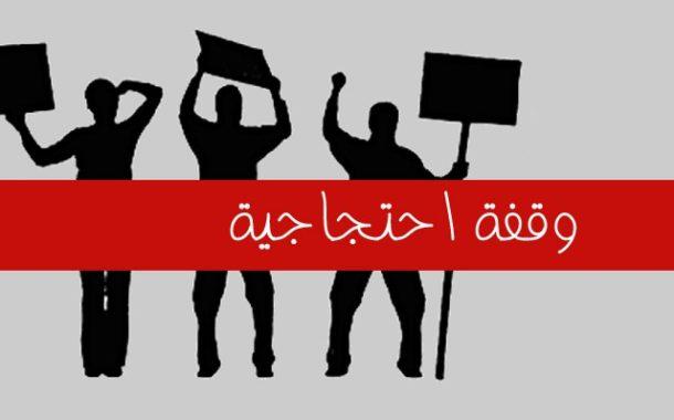 وقفة إحتجاجية على خلفية تردي المدرسة وخطورتها على التلاميذ