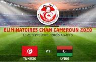المنتخب التونسي للاعبين المحليين يبدأ تحضيراته لمواجهة ليبيا ب8 لاعبين