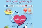 الجمعية التونسية لأمراض وجراحة القلب تنظم يوم تحسيسي للجميع أمام قبة المنزه