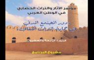 تونس تتسلم رئاسة مؤتمر الآثار والتراث الحضاري في الوطن العربي من المملكة الأردنية الهاشمية