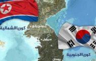مواجهة الإخوة الأعداء.. كوريا الشمالية تستضيف كوريا الجنوب لأوّل منذ حوالي 30 عاما