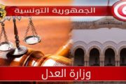 أسماء عدول الإشهاد وعدول التنفيذ الذين تمّت نقلتهم