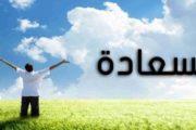 التونسيون في آخر الترتيب في أرقام مؤشر السعادة