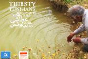 وثاٸقي عطاشی مٶشرات و معطيات صادمة عن واقع الماء في تونس