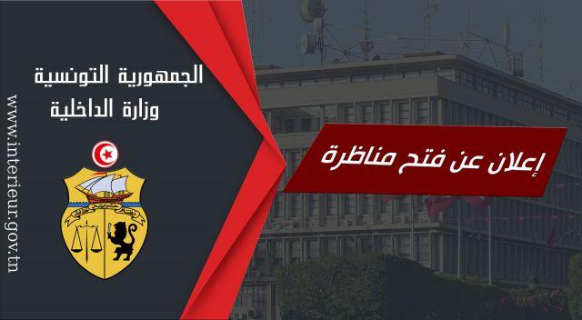 صورة إعلان عن فتح مناظرة لإنتداب رقباء (ذكور) بسلك الحرس الوطني لسنة 2021