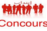 انتداب سبعون (70) عون في الشركة التونسية لصناعة الحديد