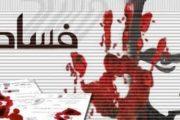 شبهة فساد بودادية أعوان السيفات: 700 ألف دينار في مهب الريح