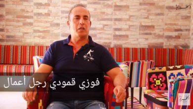 صورة مشروع سياحي وحلم الاستثمار في سيدي بوزيد.. رجل الأعمال فوزي القمودي