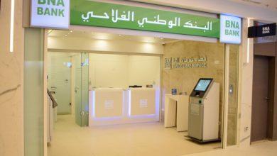 Photo of Coronavirus : la BNA BANK se mobilise pour l'Entreprise