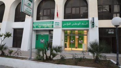 صورة BNA Bank nie avoir été victime d'une opération de détournement de fonds
