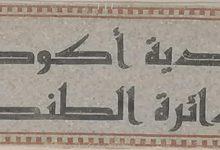 Photo of فتح مركز البريد الطنطانة بأكودة بعد غلقه بسبب إكتشاف إصابة عون