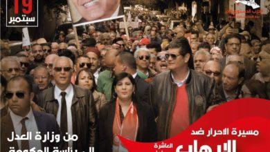 """Photo of الحزب الدستوري الحرّ ينظم مسيرة تحت شعار: """"الأحرار ضد الإرهاب"""""""