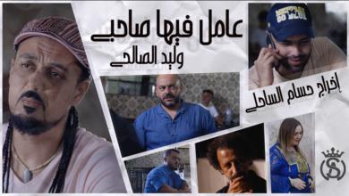 """Photo of إصدار فني جديد.. شاهدوا فيديو كليب """"عامل فيها صاحبي"""" للفنان وليد الصالحي"""