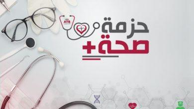 صورة البنك العربي لتونس يضع حزمة صحة+،إمتيازات أكثر لمهني الصحة