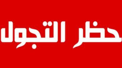 صورة التمديد في حظر الجولان في ولاية صفاقس