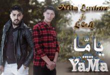 """صورة فيديو كليب أغنية """"يامّا"""" تخطف الأضواء وأداء متميز لكل من """"Naim L'artistou"""" و""""L-Cali"""""""
