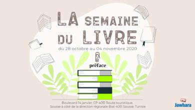 """صورة المركز الثقافي PREFACE خزامة يحتضن """"أسبوع الكتاب"""""""
