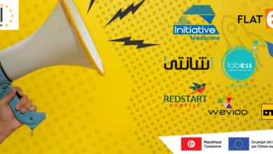 صورة Innov'i – EU4Innovation يدعم 9 مشاريع لريادة الأعمال المبتكرة