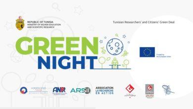 صورة إفتتاح ليلة الباحثين 2020 GREEN NIGHT