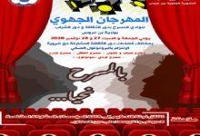 صورة المهرجان الجهوي للمسرح بدور الثقافة ودور الشباب بولاية بن عروس يومي 27 و 28 نوفمبر 2020