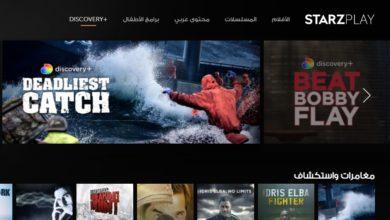 صورة STARZPLAY توقع اتفاقية شراكة مع Discovery Inc. لإطلاق محتوى discovery+ العالمي في منطقة الشرق الأوسط وشمال أفريقيا