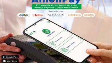 صورة AmenPay – Partenariat avec IntiG