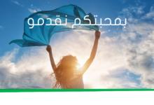 صورة البنك الوطني الفلاحي يتعهد بتهيئة وصيانة المركبات الصحية لستة مؤسسات تربوية موزعة على كامل تراب الجمهورية