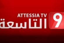 صورة خطية مالية ضد قناة التاسعة من أجل خروقات متعلقة بالإشهار
