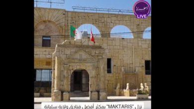 صورة نزل MAKTARIS بمعتمدية مكثر من ولاية سليانة يعد من أفضل القبلات السياحية