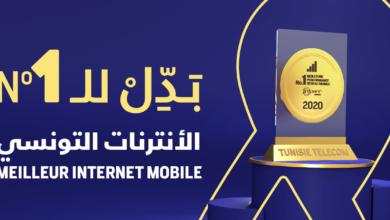 صورة اتصالات تونس تحقّق أفضل أداء لخدمات الأنترنات الجوّالة سنة 2020
