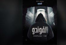 """صورة في اليوم الأول من رمضان:قناة الحوار التونسي في الصدارة و""""الفوندو"""" الاكثر مشاهدة"""
