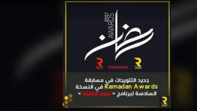 صورة نتائج الدورة السادسة مسابقة رمضان اوارد