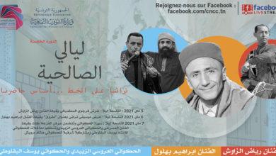 """صورة تونس: الدورة الخامسة لمهرجان """" ليالي الصالحية """""""