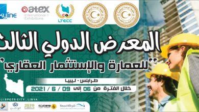 صورة يهم المؤسسات والشركات التونسية: دعوة للمشاركة في المعرض الدولي الثالث للعمارة والاستثمار العقاري بليبيا.