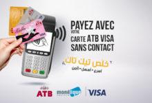 صورة عمليات الدفع دون ملامسة مع بطاقات فيزا من البنك العربي لتونس