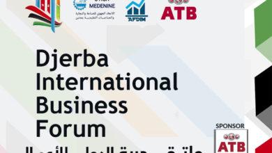 صورة البنك العربي لتونس يشارك في ملتقى جربة الدولي للأعمال