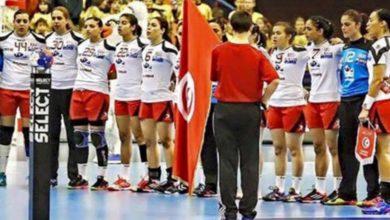 صورة المنتخب التونسي لكرة اليد سيدات يضمن التأهل للمونديال