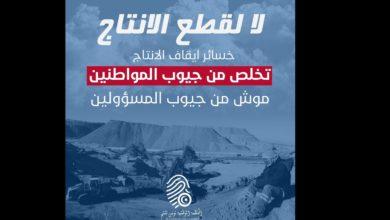 صورة المنظمة الوطنية لدعم المنتوج التونسي تعبر عن ترحيبها لدعوة رئيس الجمهورية لإستئناف نشاط الفسفاط