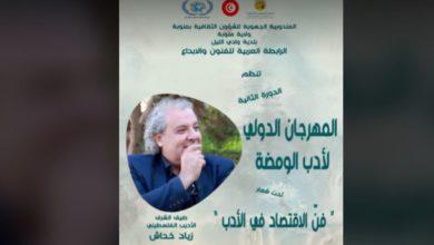 """صورة تونس: الدورة الثانية لـ""""المهرجان الدولي لأدب الومضة"""""""