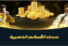 """صورة فرصة للفوز بعملات ذهبية تتجاوز قيمتها 50 ألف دولار للفائزين في """"فعالية القسائم الذهبية"""" من جارينا"""