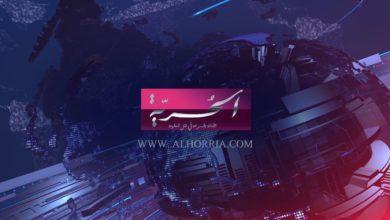 صورة قناة الحرية مباشر