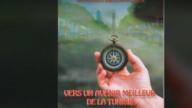 """صورة """"من أجل مستقبل أفضل لتونس""""…"""