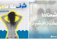 صورة إنطلاق فعاليات المكتبة البشرية.. أمين مال جمعية نفعل يتحدث لجريدة الحرية