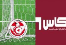 صورة الرابطة الأولى: قناة الكأس تبث ثلاث مباريات في شهر أكتوبر